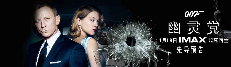 IMAX《007:幽灵党》主演特辑