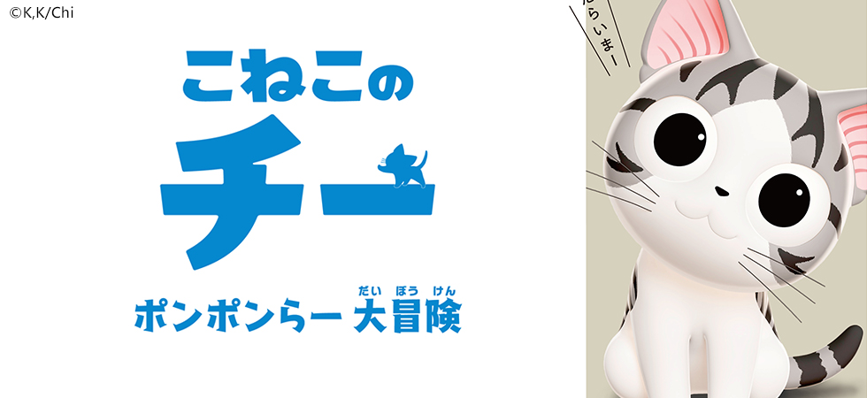甜甜私房猫 第三季 第29话
