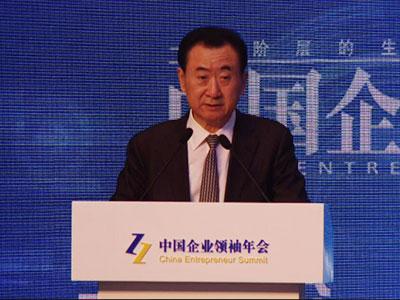 王健林:中国需更多的新企业领袖