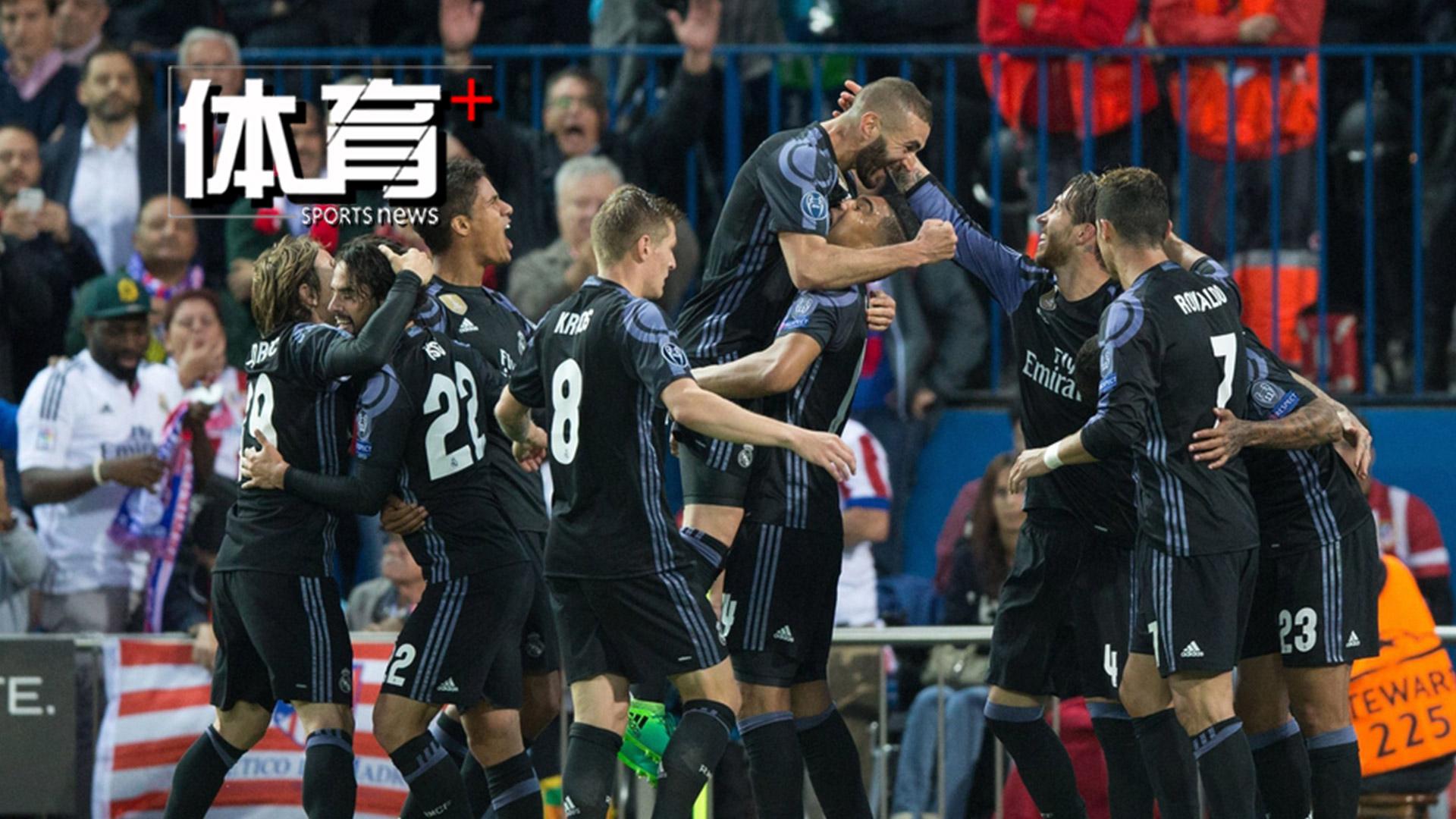 皇马1-2马竞总分4-2晋级 阿森纳2-0客胜升第五