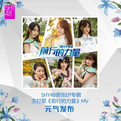SHY48《前行的力量》