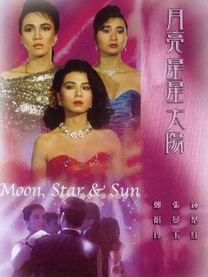 月亮星星太阳 国语