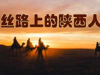 丝路上的陕西人