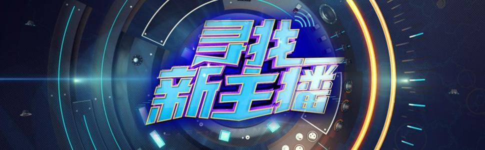 寻找新主播_河南卫视寻找新主播_综艺全集_最新一期在线观看-乐视网