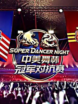 中美舞林冠军对抗赛