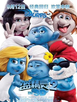 蓝精灵2特辑