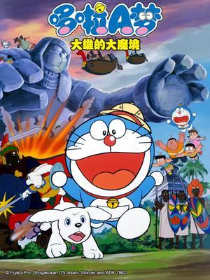 哆啦A梦1982剧场版 大雄的大魔境