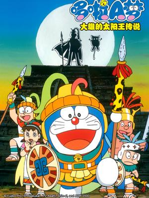 哆啦A梦2000剧场版 大雄的太阳王传说 中文