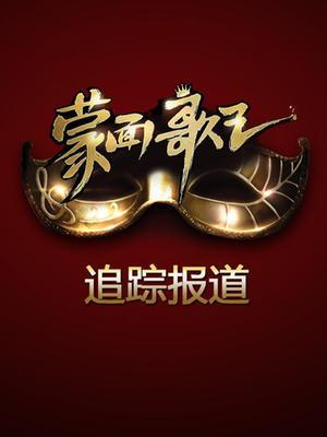 蒙面歌王(追踪报道)