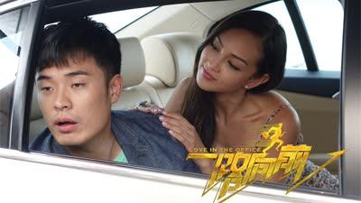 《一路向前》定档8月6日 陈赫姚星彤大尺度预告片曝光