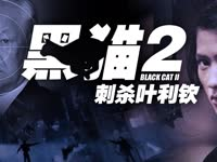 黑猫II:刺杀叶利钦 粤语