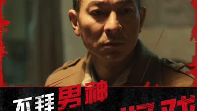 """《解救吾先生》曝光导演态度版预告  """"不要鲜肉不拜男神"""""""