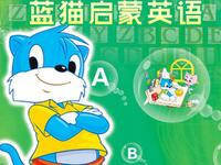 蓝猫启蒙英语