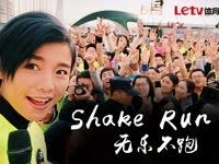 Shake Run北京站落幕 许飞担任领跑郑钧点燃摇滚