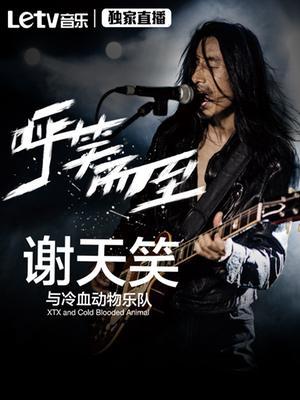 """地下摇滚之王 谢天笑""""呼笑而至""""北京工体演唱会 2015.11.14"""