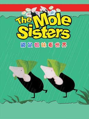 鼹鼠姐妹看世界
