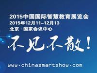 中国国际智慧教育展览会