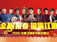 安徽卫视2016春晚