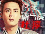 """《全员躲猫猫2》20160721:4分钟回顾杜淳开挂加冕之路 谢谢你""""智狼淳""""!"""