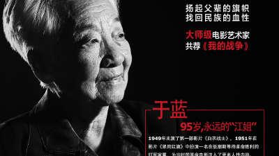 《我的战争》曝公益宣传片预告 大师级老艺术家齐聚发声