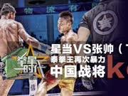 拳星时代:星当VS张帅(下)