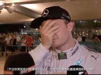 紧张到抓狂!F1罗斯伯格赛后:想想维斯塔潘就害怕