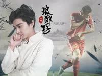 《中超琅琊榜》黄博文篇4 毅然选择足校 夜晚偷偷练球