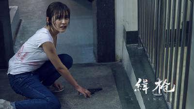 《缉枪》曝动作版预告 首部过审的枪支犯罪电影揭开面纱