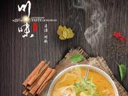 川味 第二季 20170629:另类的食物烹调之鱼宴