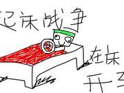 【卡慕】我的世界起床战争-在床上开车