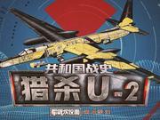 【军武次位面】21:共和国战史 猎杀U-2