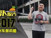 《萝卜报告》2017广州车展前瞻
