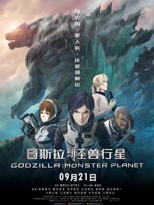 《哥斯拉·怪兽行星》预告片最终版0830
