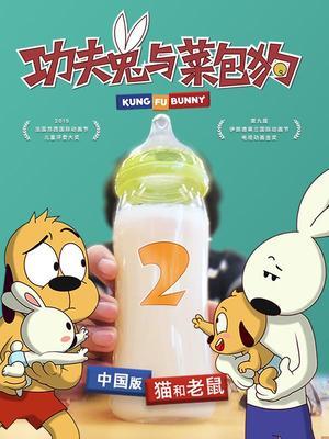 功夫兔与菜包狗 第2季