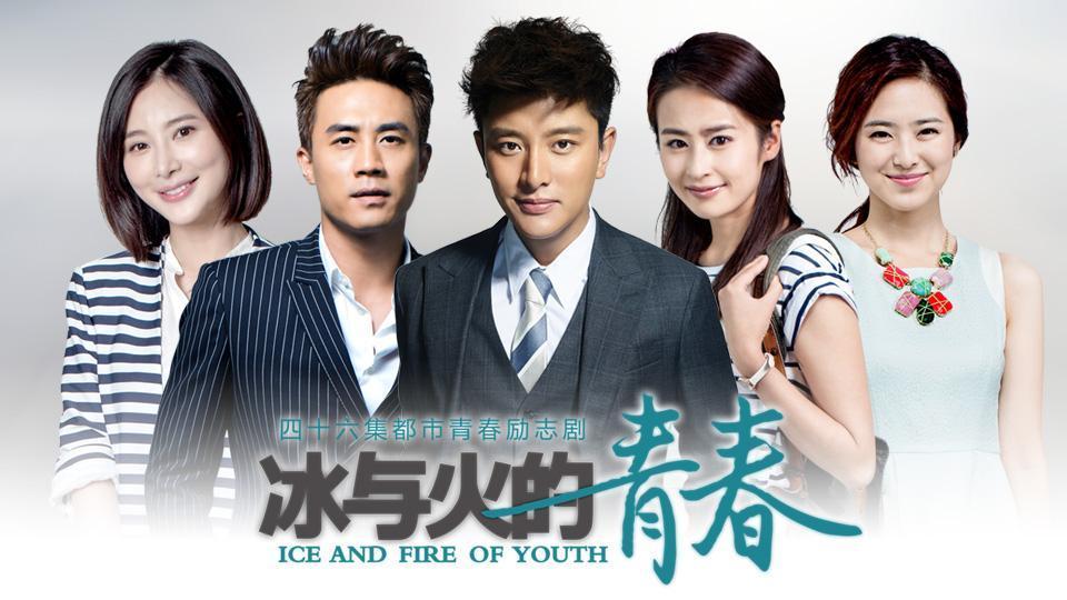 冰与火的青春