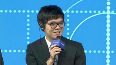 柯洁:从人机大战中学到很多 要为快乐围棋而战
