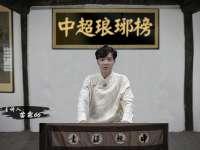 中超琅琊榜·冯潇霆传38