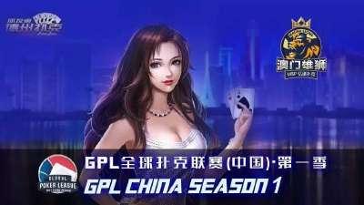 朋友桌德州:GPL中国站澳门线上预选17日开赛