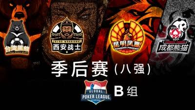 GPL中国站全国联赛季后赛B组(回放)