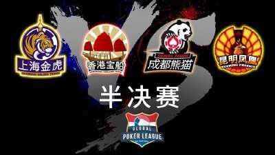 GPL中国站全国联赛半决赛(回放)