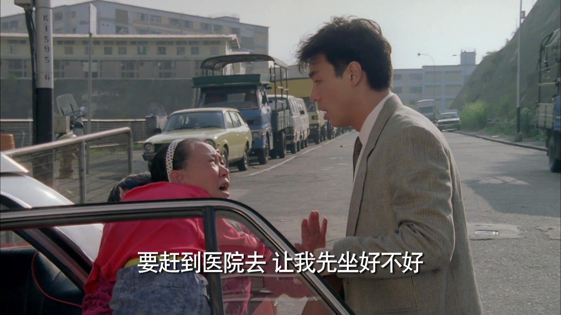 【搞笑】偷情先生.1989【1080高清修复.沈殿霞/钟镇涛/李美凤/黄霑】