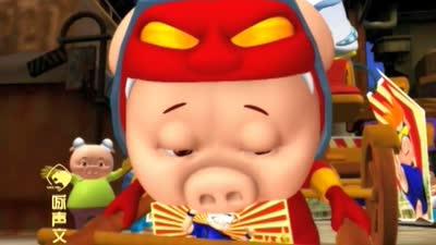 猪猪侠之精彩五分钟21_爆笑竞技篇01
