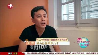 刘烨约爷爷二十年后再旅行