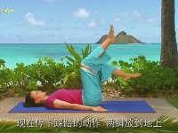 蕙兰瑜伽之特定功效  怀孕前期瑜伽 踩踏车式