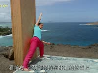 蕙兰瑜伽之特定功效  怀孕中期瑜伽 侧角式