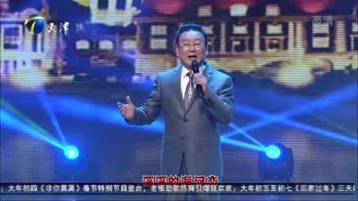 歌曲《我是天津人》蒋大为-2014天津春晚