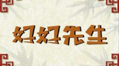 巴布熊猫成语系列第一部01