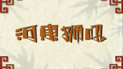 巴布熊猫成语系列第一部09