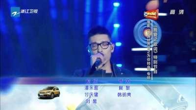 张赫宣深情演唱《抱你入怀》-我爱记歌词