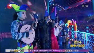 龚琳娜老锣雅酷海酷歌曲《天马行空》-2014东方卫视春晚